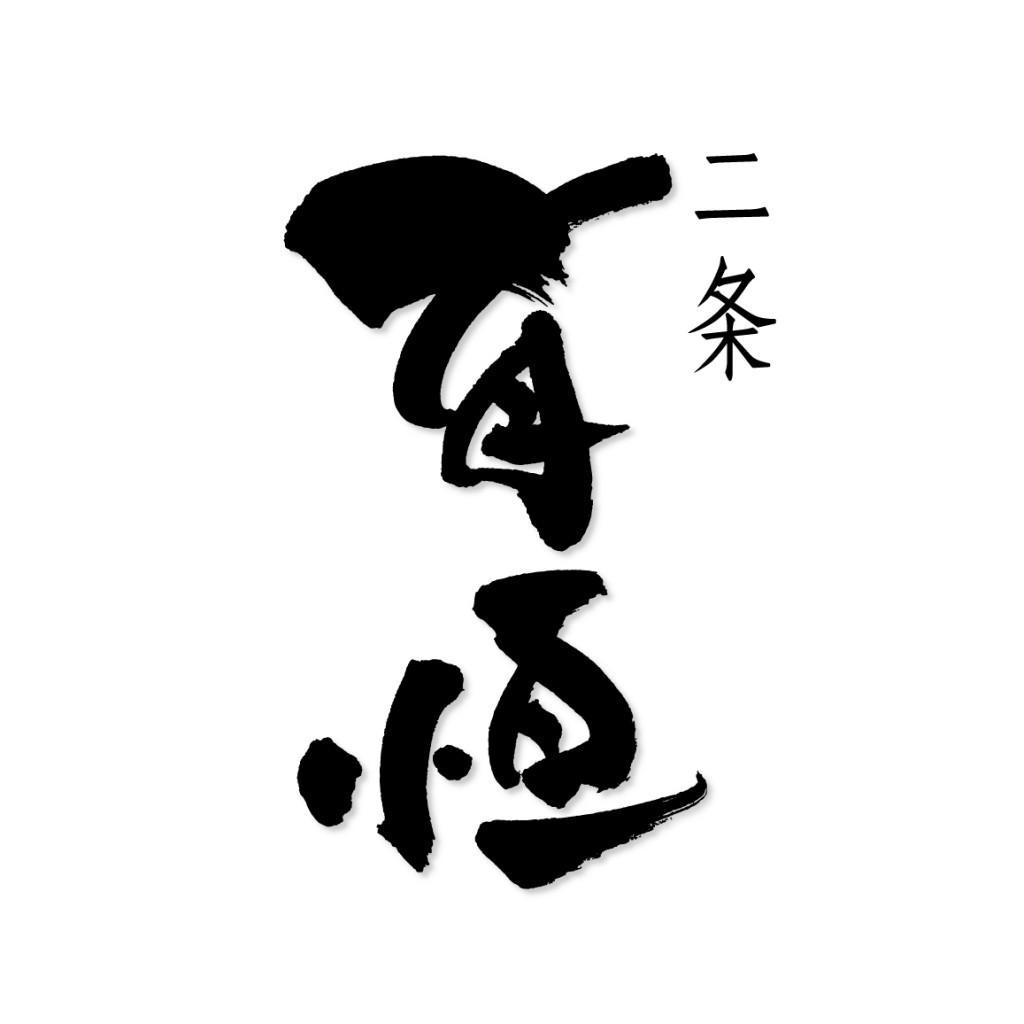【ロゴ完成】有恒(白)
